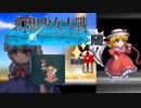 【東方二次創作ゲーム】幻想少女大戦随5話【幻想少女大戦CompleteBox】