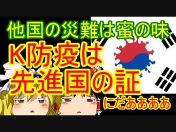 ゆっくり雑談 213回目(2020/5/7)