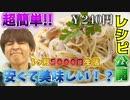 【1ヶ月5000円生活】簡単!250円で超美味しいパスタを作ったる!