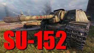 【WoT:SU-152】ゆっくり実況でおくる戦車戦Part720 byアラモンド
