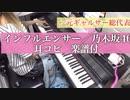 インフルエンサー/乃木坂46【ピアノ 楽譜付】元ギャルサー総代表が弾いてみた!