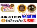 【朗報】これからビットコインが大沸騰!5月中旬に半減期到来で超大暴騰が確実か?