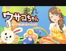 「走れ!ウサコちゃん」ゲーム作ってプレイする動画