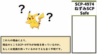 【ゆっくり紹介】SCP-4974 【ねずみSCP】
