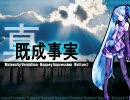【ニコカラ】真・既成事実 -Full ver.-【初音ミク】 thumbnail