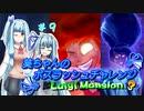 【VOICEROID実況】「葵ちゃんのボスラッシュチャレンジ#9」【ルイージマンション3】