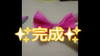 折り紙工作 リボンを作ってみた #001