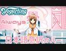 【歌ってみた】 Always (Japanese? Version)  【リュンカ】