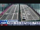 【現代のタコマ橋か】中国でつり橋が波打つ