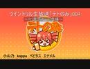 2020/05/05_ツインドリル生放送「テトのみ」004~TD音源チーム・narukoさん登場・シンフォニーやテト音源の裏話~アーカイブ