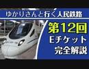 ゆかりさんと行く人民鉄路#12「中国国鉄eチケット完全解説」【VOICEROID旅行】
