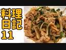 野菜炒め【水銀ズキッチン】
