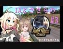 【ETS2】ささらのとらっく#3【CEVIO実況】