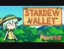 【ゆっくり実況】まったり牧場生活リターンズ#15【StardewVal...