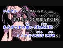 【ニコカラ】威風堂々(Arrange ver.)【off vocal】