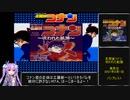 名探偵コナン 呪われた航路RTA 1時間29分40秒 part1