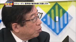 """【武田邦彦】""""新型コロナ騒動""""は『事前シ"""