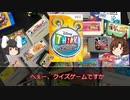 たまにやるならこんなディズニーゲーム #02 【ディズニー・シンク 早押しクイズ (Wii)】【ゲームセンターWX】