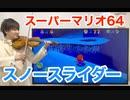 スーパーマリオ64「スノースライダー」をヴァイオリンで弾いてみた