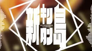 新きりたん島.live【新宝島カバー】