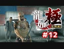 【PS4】 龍が如く 極 第十二章 再会 #12