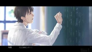 """恋愛強者による""""白昼夢の青写真""""実況プレイ part13"""
