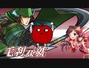 【MUGEN】りんごろう主催!台パン級ミニトナメPart.04