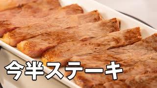ただシンプルに牛のいい肉を焼いて食う #おうちごはん