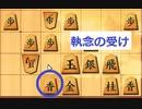 【将棋】二段を目指す将棋実況【相掛かり】6