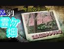 【惟喬親王】紅葉・京都雲ケ畑の厳島神社に行ってみた!!【京都】