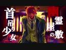 【人力A3!】幽/霊/屋/敷/の/首/吊/り/少/女【有栖川誉】