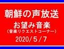 【NK-POP】朝鮮の声放送音楽リクエスト【109/5/7】