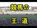【競馬の】1番人気が勝利した印象的なGⅠレース集【王道】