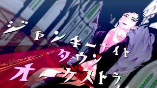【MMDグラブル】 ジャンキーナイトタウン