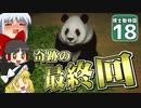 【Planet ZOO】ようこそ! 博士動物園へ! #18【ゆっくり実況】