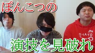 視聴者 vs チーム() 食レポ演技バトル!