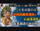 沖縄の選挙違反 ボギー大佐の言いたい放題 2020年05月05日 21時頃 放送分