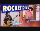 hide with Spread Beaver【ROCKET DIVE】歌ってみた&弾いてみた 〜まななともっちコラボVer.1〜