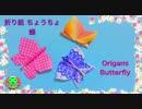 【折り紙】ちょうちょ(蝶)音声解説バージョン
