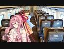 【ASMR】アカネチャンと新幹線で耳かき