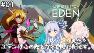 【One Step From Eden】#01 エデンはこの