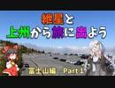 紲星と上州から旅に出よう 富士山編 Part1【VOICEROID車載】