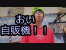 【1人茶番劇・パントマイム】自販機と警察と青年