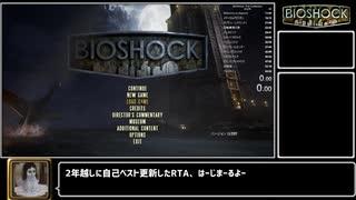 【再走】BIOSHOCK Remastered Any% RTA 56