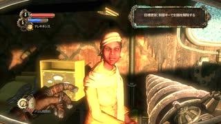 【初見実況プレイ】BioShock2海底都市徘徊録 その8
