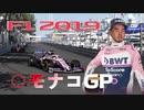 先輩とイク!ワールドチャンピオンへの道p6.f1inmu【F1 2019 モナコGP】