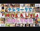 【テレワーク合奏】DRIVE A LIVE【315プロ演奏企画】
