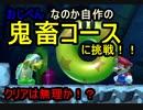 【鬼畜コース実況】なのか自作のコースにマリオ初心者のおじぺんが挑戦!!『スーパーマリオメーカー2』