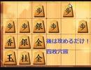 【将棋】固く囲って攻め倒す 相穴熊戦【二段を目指す将棋実況】7