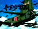 音速雷撃隊 「コバルトブルー」